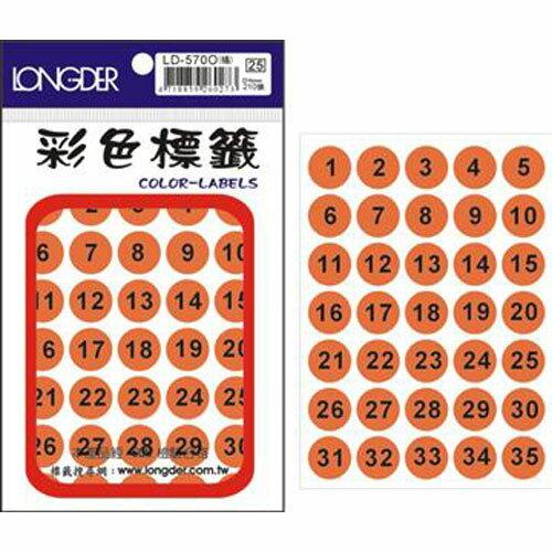 史代新文具:【龍德LONGDER】LD-570-O螢光橘圓標籤16mm210P(20包盒)