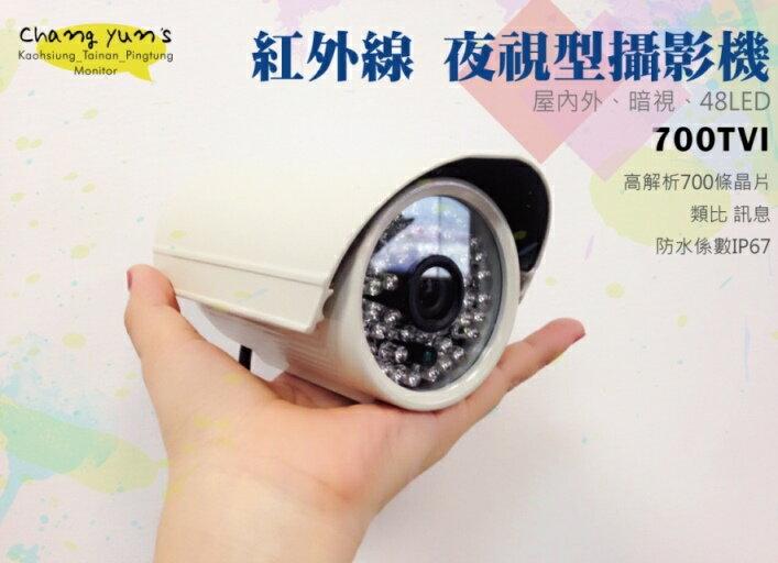 高雄/台南/屏東監視器 color CCD 700 TVL 960H 48 LED 類比 紅外線防水 攝影機 監視器