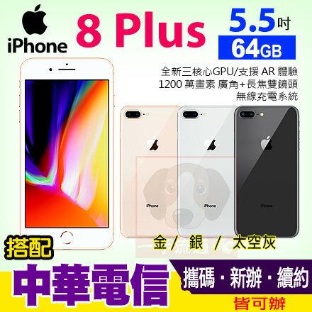AppleiPhone8PLUS64GB5.5吋攜碼中華大4G上網月租方案手機優惠