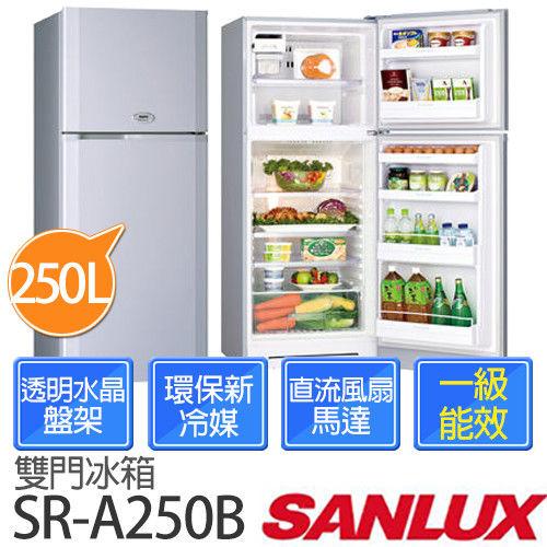 <br/><br/>  台灣三洋 SANLUX 250公升 風扇雙門冰箱 SR-A250B<br/><br/>