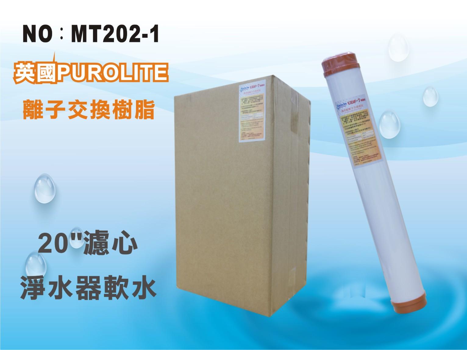 <br/><br/>  【龍門淨水】 20吋UDF 7-ONE英國Purolite食品級離子交換樹脂濾心 12支 淨水器(MT202-1)<br/><br/>