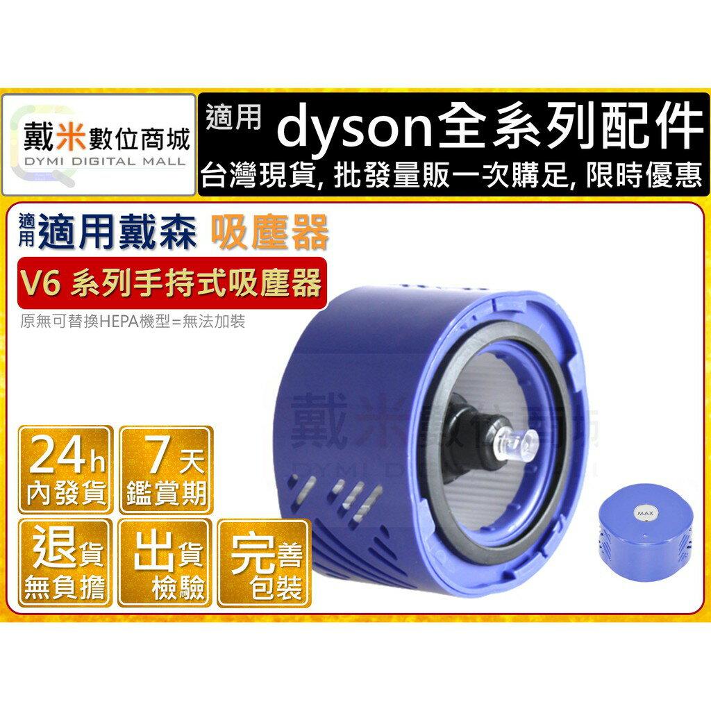 適用 dyson 戴森 後置 濾網 濾心 濾芯 過濾棒 HEPA 耗材 DC74 DC62 DC61 DC59 V6