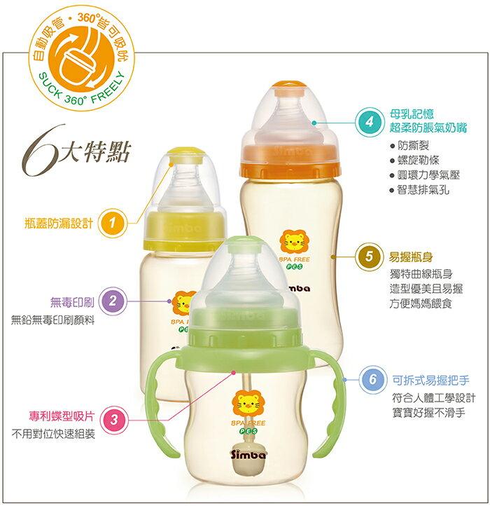 『121婦嬰用品館』辛巴 PES寬口雙凹中奶瓶 270ml 6