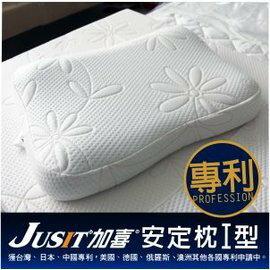 【JUSIT加喜專利凝膠安定枕Ⅰ型】頸椎不首選專利設計含SGEL醫療等級凝膠MIT台灣製非矽膠、乳膠、記憶泡棉
