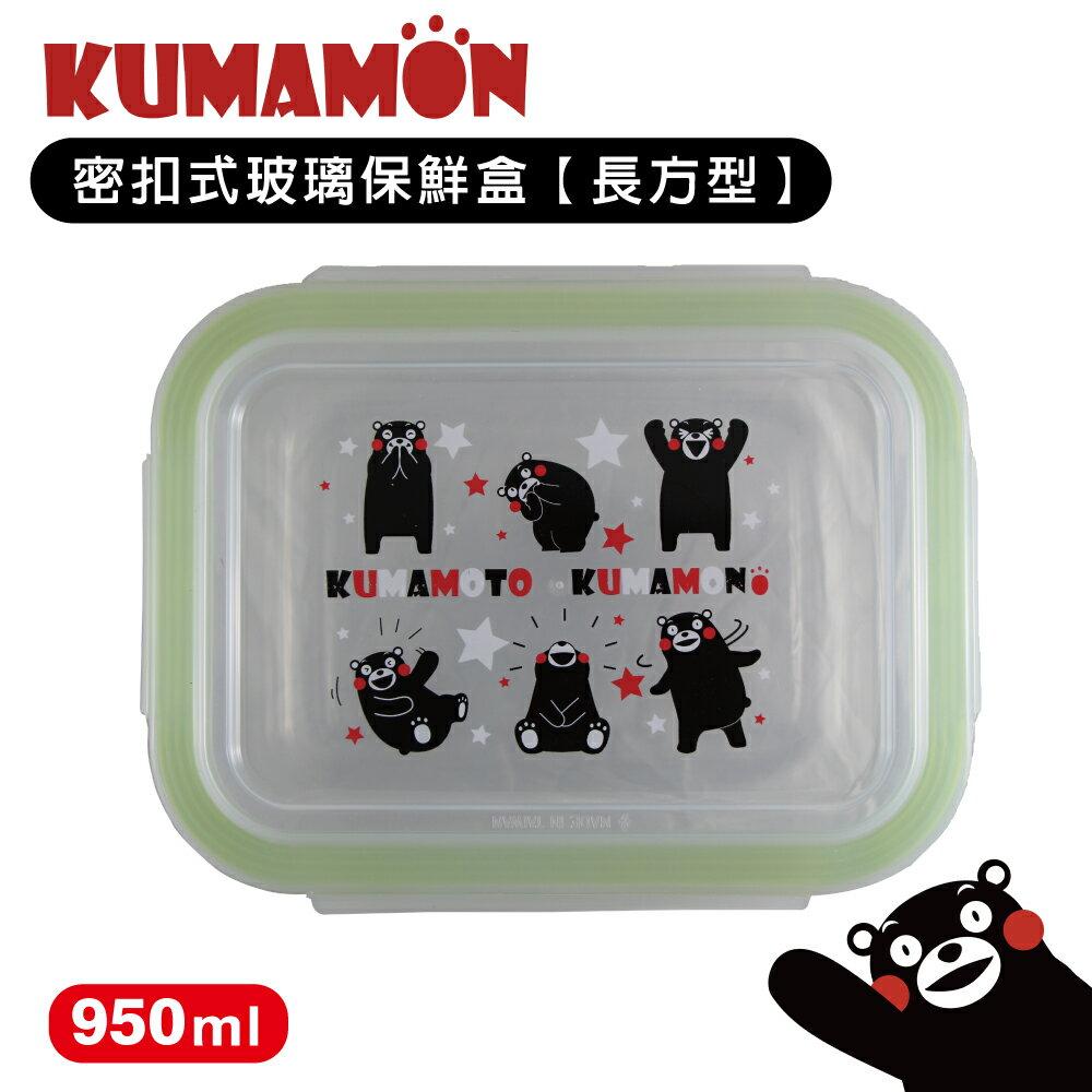 小玩子 熊本熊 950ml 密釦式玻璃保鮮盒 可愛 便當 生活 方便 R-500-1K