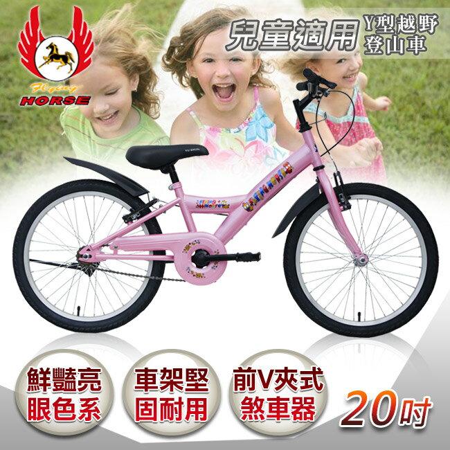 《飛馬》20吋Y型越野登山車-粉色(520-12)