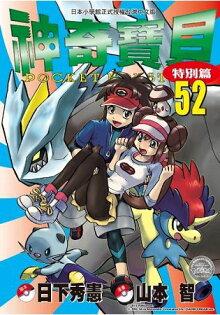 神奇寶貝特別篇(52)