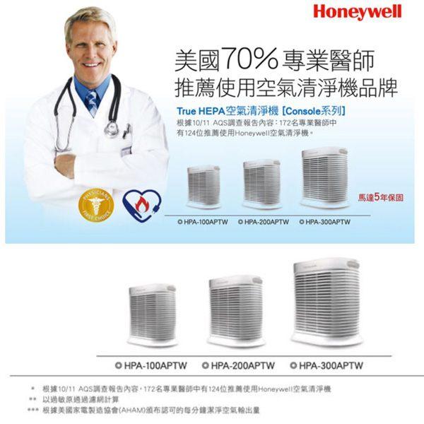 美國Honeywell-抗敏系列空氣清淨機HPA-202APTW