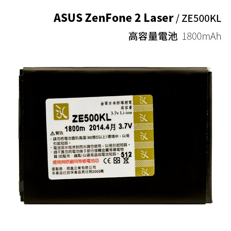 ASUS ZenFone 2 Laser ZE500KL Z00ED 5吋 (手機) 專用 高容量電池/防爆高容量電池
