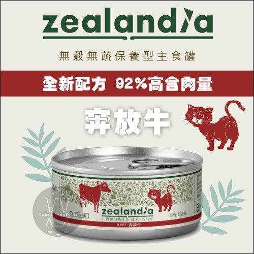 +貓狗樂園+ Zealandia|狂野主廚。無穀無蔬保養型主食貓罐。奔放牛。85g|$49--1罐入 全新配方