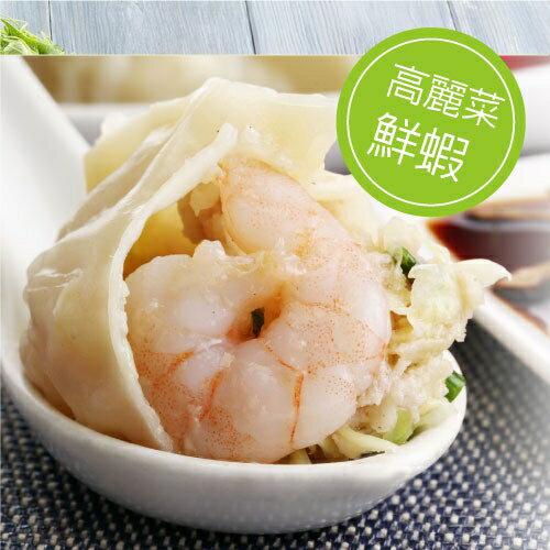 高麗菜鮮蝦水餃  /  一盒24入【尚好禚ㄓㄨㄛˊ家】 - 限時優惠好康折扣
