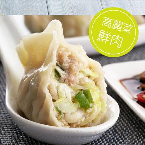高麗菜鮮肉水餃  /  一盒24入【尚好禚ㄓㄨㄛˊ家】 - 限時優惠好康折扣