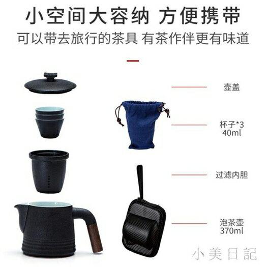 黑陶快客杯一壺二杯三杯旅行茶具套裝組便攜式包隨身茶壺泡茶杯日式LXY4411【小美日記】 聖誕節禮物