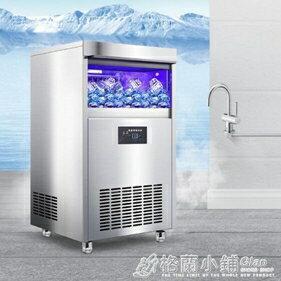 冰熊制冰機商用奶茶店KTV酒吧大小型80KG容量全自動方冰塊制作機ATF 格蘭小舖 雙十一購物節