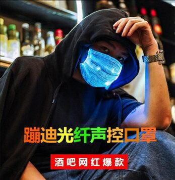 酒吧LED光纖音控蹦迪發光口罩夜店KTV防塵面罩防PM2.5霧霾過濾片 格蘭小舖 母親節禮物