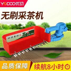 優動茶葉采摘機單人手提 茶樹修剪機小型便攜式無刷電動采茶機 mks雙11