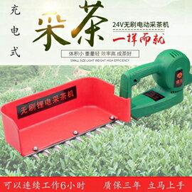 電動采茶機單人小型電動便攜式手提充電式24v多 迷你型摘茶機 mks雙11
