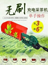 斯特克無刷電動采茶機24V單人便攜式修剪機充電綠籬機小型采茶機 mks雙11