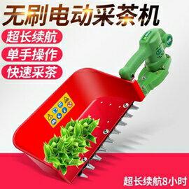 電動采茶機充電剪茶機單人小型采摘機便攜式綠籬機手提茶葉修剪機 mks雙11