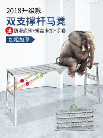 梯子曾高摺疊多 加厚裝修便攜馬凳刮膩子升降腳手架工程梯子平臺凳【】JY