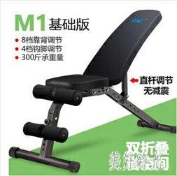 仰臥起坐板多功能健身器材家用啞鈴凳健身凳子仰臥板折疊器材CC2318『美好時光』 母親節禮物