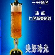 啤酒炮桶扎啤酒炮發光商用酒炮器創意啤酒泡桶3升酒炮桶飲料炮TT2871『美好時光』 母親節禮物