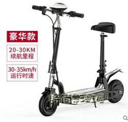 電匠電動滑板車成人車女性折疊代駕代步小型迷你電動車電瓶自行車MBS「時尚彩虹屋」 0
