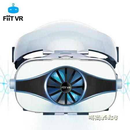 vr 眼鏡一體機智慧眼睛虛擬現實頭盔3d電影手機游戲專用全景頭控「時尚彩虹屋」 母親節禮物