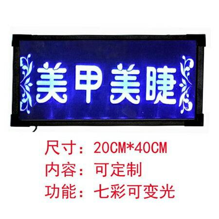 紐繽LED七彩熒光板 可定制內容熒光黑板廣告牌燈箱銀光板發光廣告MBS「時尚彩虹屋」 2
