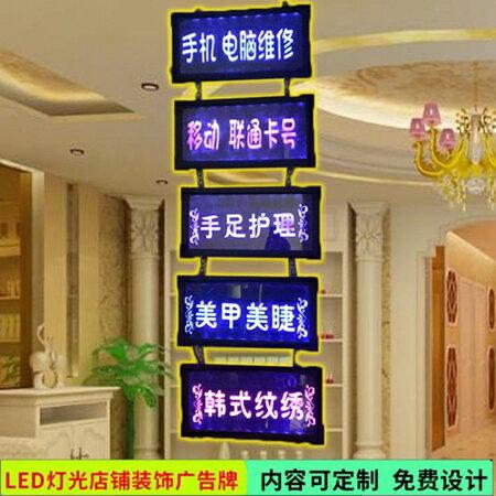 紐繽LED七彩熒光板 可定制內容熒光黑板廣告牌燈箱銀光板發光廣告MBS「時尚彩虹屋」 1