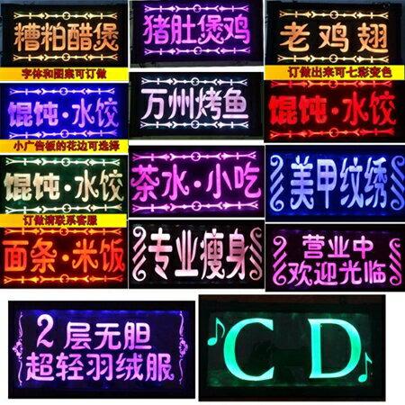 紐繽LED七彩熒光板 可定制內容熒光黑板廣告牌燈箱銀光板發光廣告MBS「時尚彩虹屋」 0