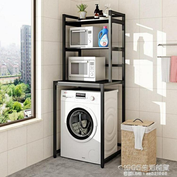 洗衣機置物架滾筒翻蓋洗衣機馬桶架子陽臺置物架浴室衛生間置物架 1995生活雜貨 聖誕節禮物