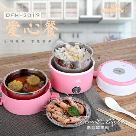 便當盒 三層多功能可插電加熱蒸煮飯盒器鍋便攜電飯煲迷你 果果輕時尚 聖誕節禮物