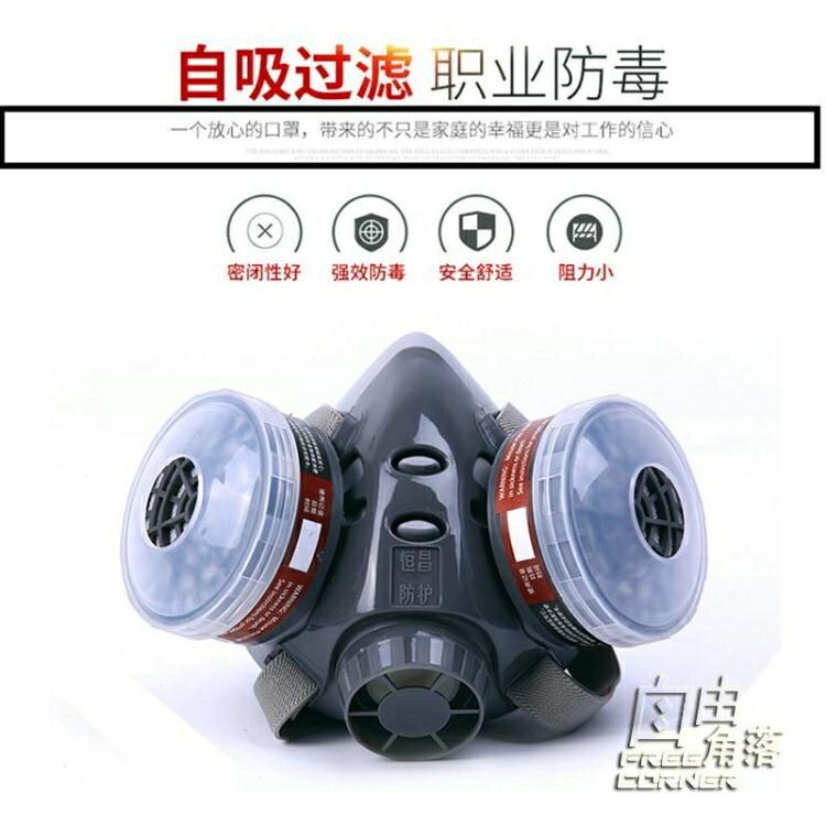 防毒口罩防塵面具面罩噴漆電焊化工氣體防甲醛異味工業農藥活性炭 自由角落