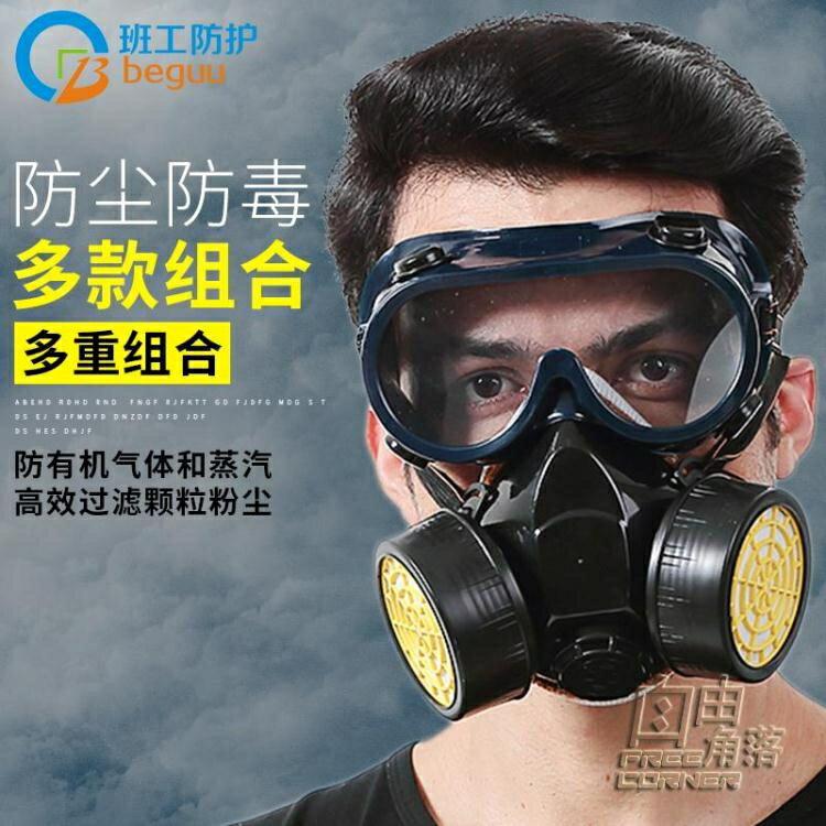 防毒面具全面罩防塵口罩化工氣體防異味防工業粉塵放毒甲醛打農藥 自由角落