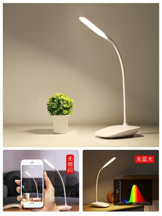 檯燈 兒童LED小檯燈護眼書桌大學生可充電宿舍學習USB臺風家用寢室床頭 可可鞋櫃