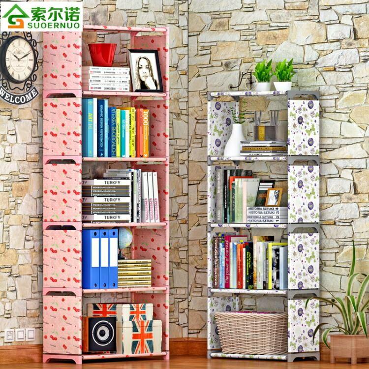 索爾諾簡易書架  書櫃置物架落地層架子兒童學生書櫥【米拉 館】JY