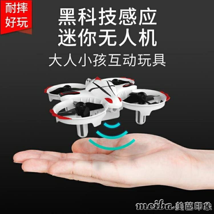 迷你無人機遙控小飛機智能航拍器感應四軸飛行器抖音兒童飛碟玩具qm 美芭 母親節禮物