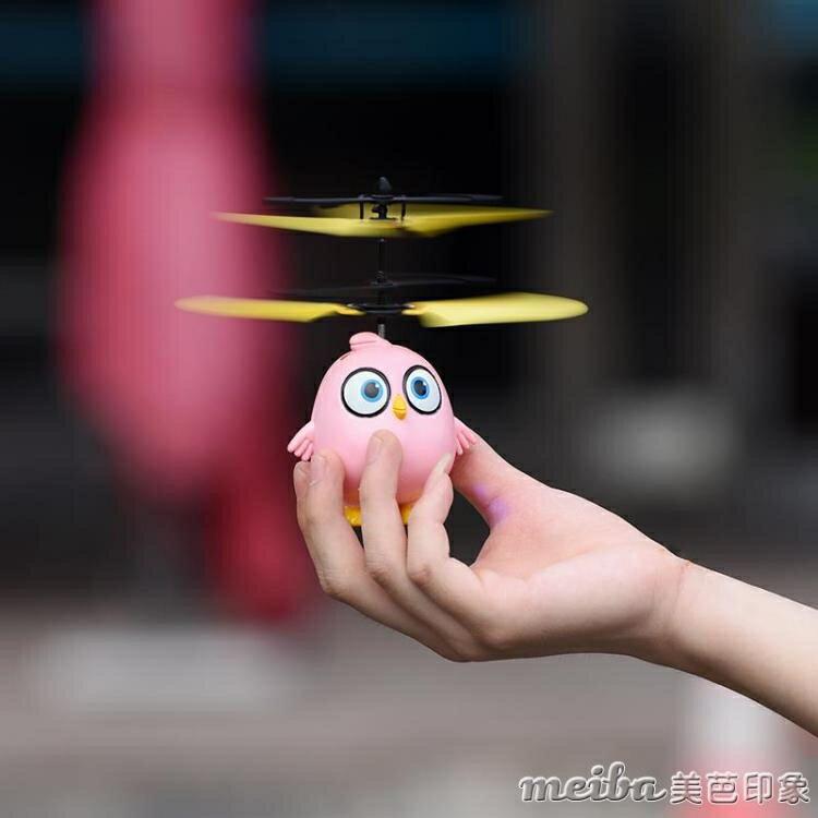 快樂小鳥感應飛行器懸浮耐摔充電遙控直升機會飛的小鳥男兒童玩具qm 美芭 母親節禮物