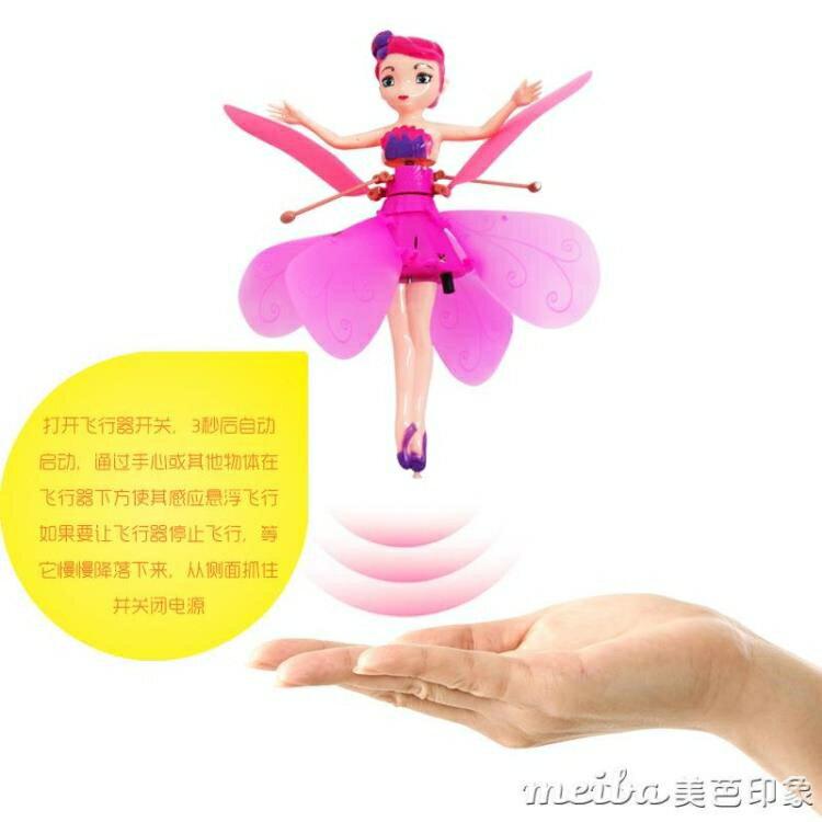 感應飛行器兒童玩具小仙女懸浮飛機辦公室送女孩過年禮物小仙女qm 美芭 母親節禮物