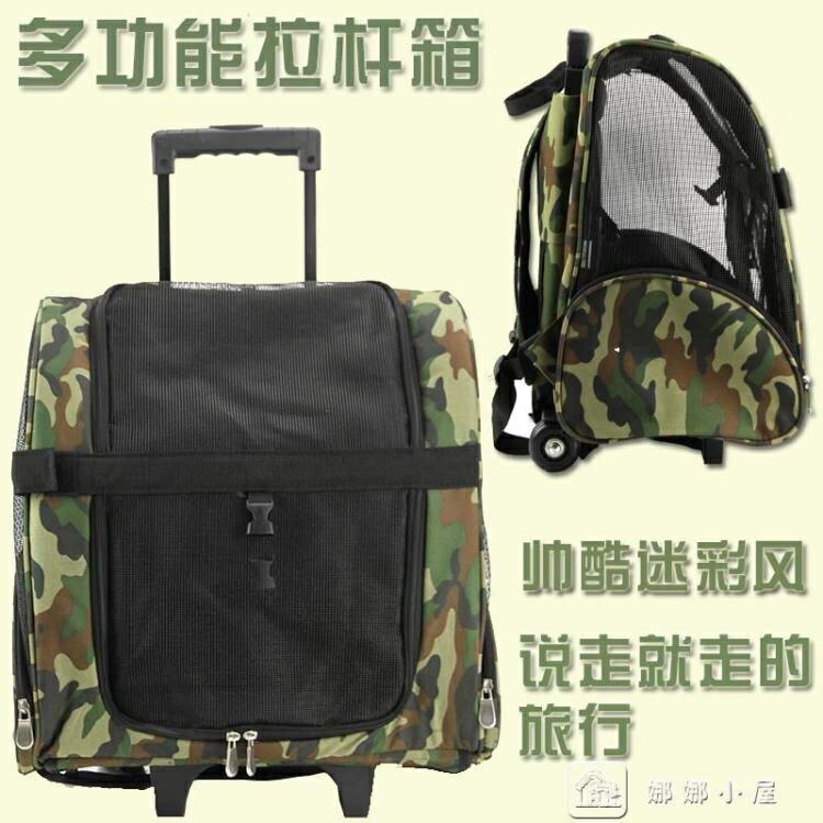 寵物拉桿旅行包包寵物雙拉桿箱寵物外出便攜帶狗狗背包泰迪 YXS 娜娜小屋 - 限時優惠好康折扣