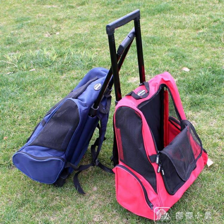 多功能寵物拉桿箱雙肩包寵物背包 寵物外出包旅行包 YXS 娜娜小屋 - 限時優惠好康折扣