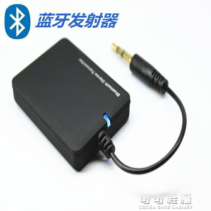 藍芽無線音頻發射器接收器3.5mm轉電視電腦耳機藍芽適配器免驅 可可鞋櫃 0