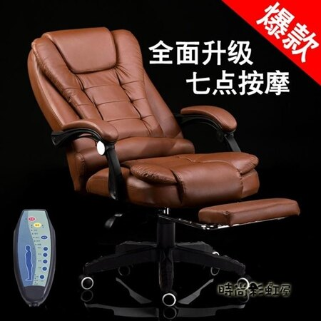 電腦椅家用辦公椅可躺老板椅按摩擱腳現代簡約升降轉椅宿舍座椅子「時尚彩虹屋」 母親節禮物