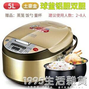 電飯煲智慧6-8人電飯鍋3人-4人家用5L大容量多功能煮飯鍋 1995生活雜貨 聖誕節禮物