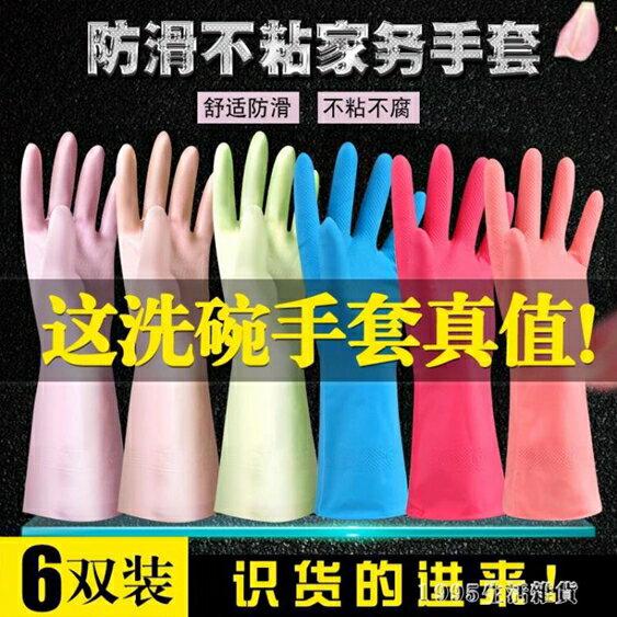 手套 防水橡膠廚房耐用薄款刷碗洗衣衣服膠皮塑膠清潔家務 1995生活雜貨 1