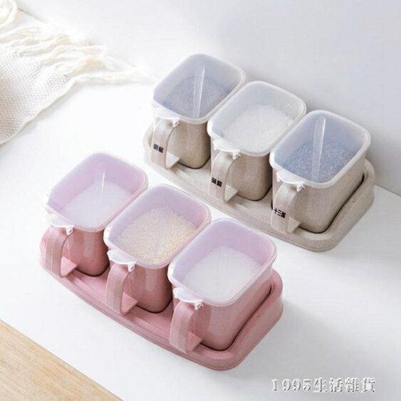 調味罐 居家家麥香調味盒塑料調味罐套裝 廚房家用鹽罐創意調料盒調料罐 1995生活雜貨 母親節禮物