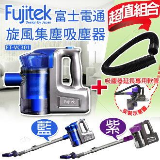 【加贈專用延長軟管】 Fujitek富士電通手持直立旋風吸塵器FT-VC301 (藍色)