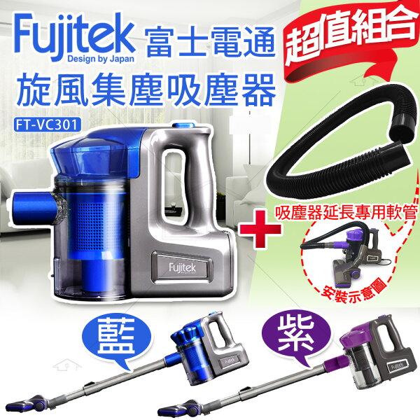 【加贈專用延長軟管】Fujitek富士電通手持直立旋風吸塵器FT-VC301(紫色)