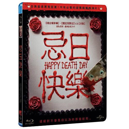 忌日快樂 Happy Death Day (BD)